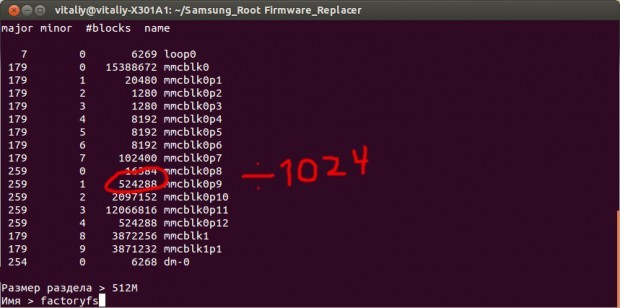 Samsung Root Firmware
