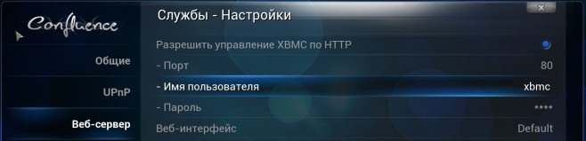 android пульт