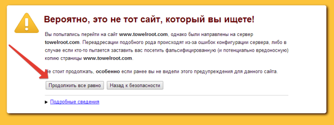 2014-07-28 09-16-19 Ошибка SSL - Google Chrome
