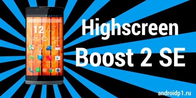 highscreen-boost-2-se_s