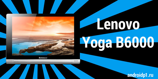 Root Lenovo Yoga B6000