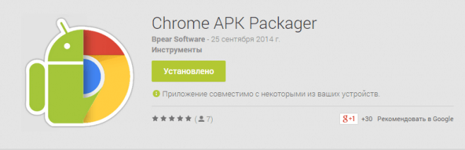 Chrome APK Packager - запуск Android-программ на компьютере