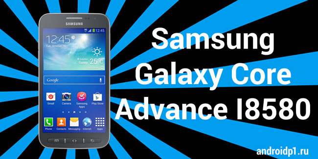 Root Samsung Galaxy Core Advance I8580