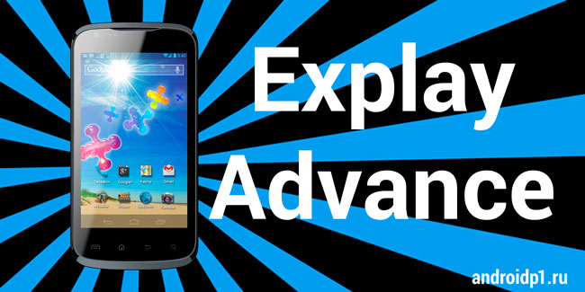 Root Explay Advance