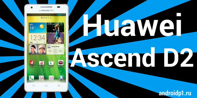Root Huawei Ascend D2
