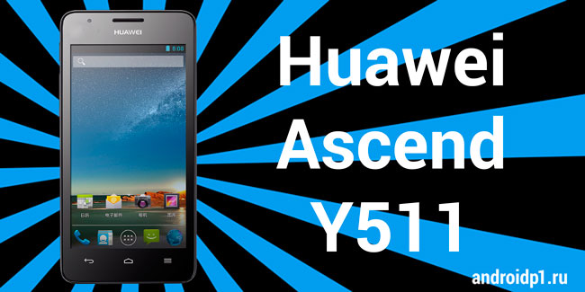 Root Huawei Ascend Y511