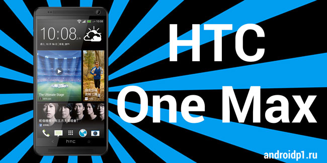 Root HTC One Max