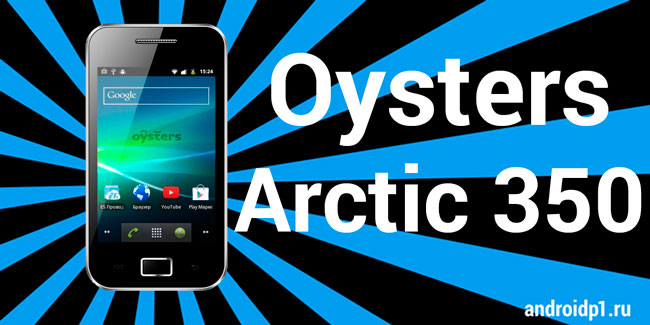 Root Oysters Arctic 350