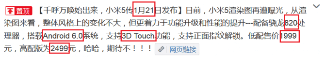 Weibo-post-reveals-that-the-phone-will-be-unveiled-on-January-21st-1