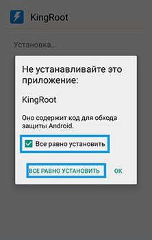Root права для Sony Xperia Z1