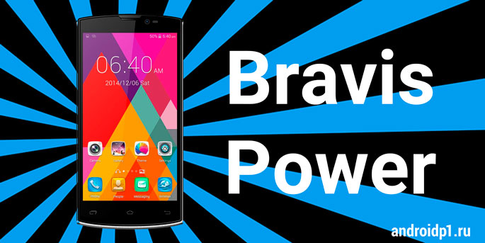 bravis power black прошивка