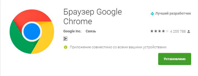Chrome Google Play