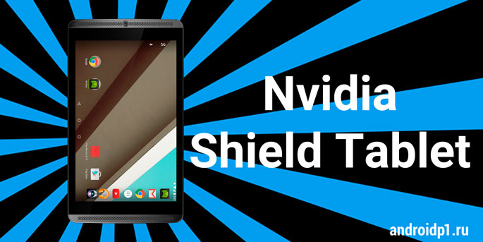 Получение Root Nvidia Shield Tablet - Android +1
