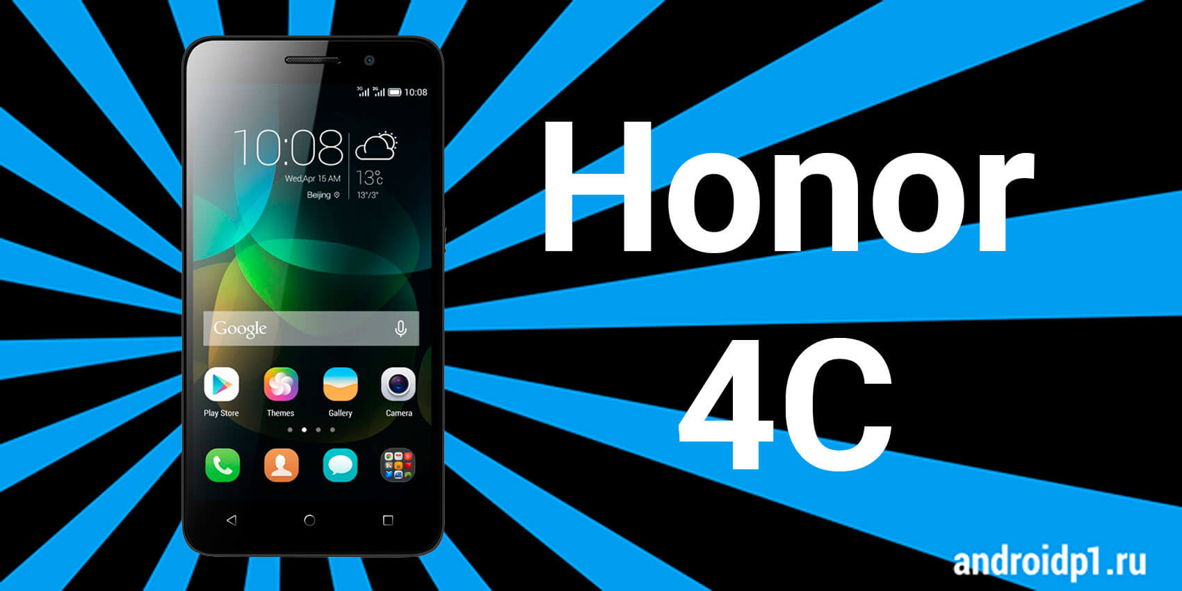 Получение Root Honor 4C (Honor 4C, Play G, Play Mini) - Android +1