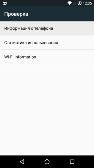12-35-54-26-09-2016_androidp1