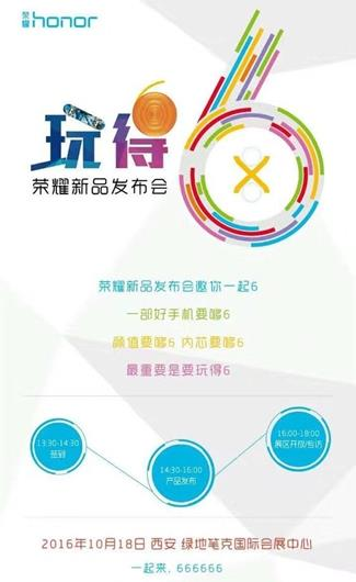 huawei-honor-6x-press-invite-copy