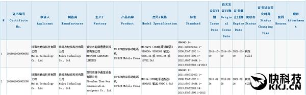 meizu-3c-certification-copy