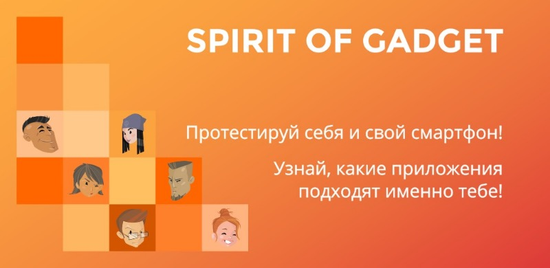 Spirit of Gadget 1