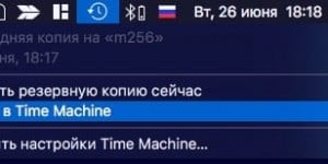 Как создать резервную копию Time Machine?