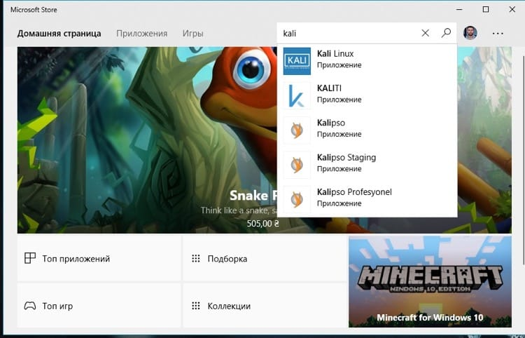 запустить linux на Windows 10