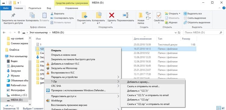 Поставить пароль на папку Windows