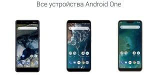 Какая разница между Android One и Android Go?