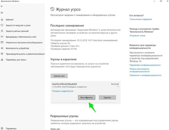 восстановить файл из карантина Защитника  Windows 10