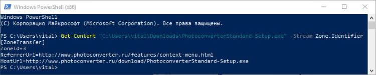 Windows 10 узнать с какого сайта скачан файл