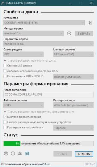 запуск windows с флешки без установки
