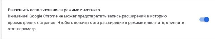 Пароль на запуск Google Chrome